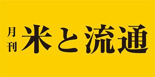 月刊 米と流通