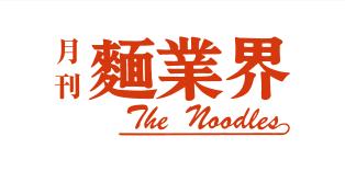 月刊 麺業界